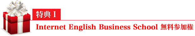 Internet English Business School 無料参加権